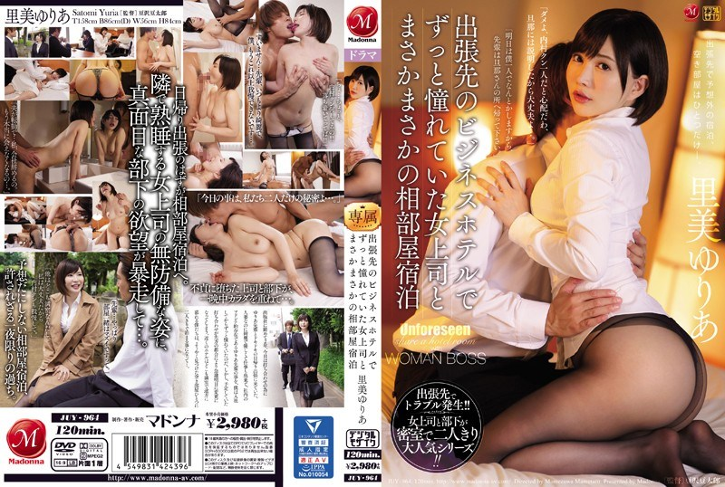 JUY-964 Yuria Satomi Staying In A Shared Room With A Female Boss Who Was Longing For A Business Hotel On A Business Trip