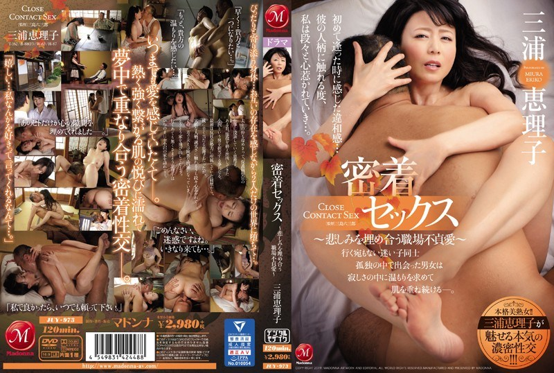 JUY-973 Close Sex-Workplace Unfaithfulness To Make Up For Sadness-Eriko Miura