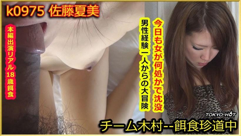 K0975 Prey Female Natsumi Sato
