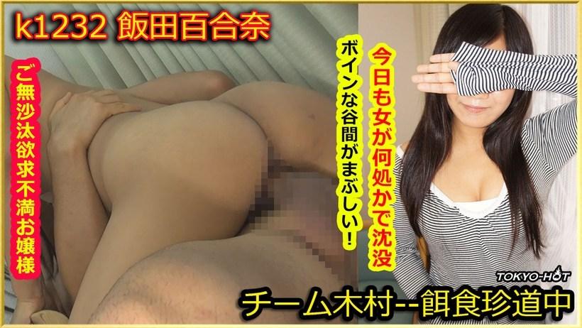 K1232 Prey Female Yuri Iida
