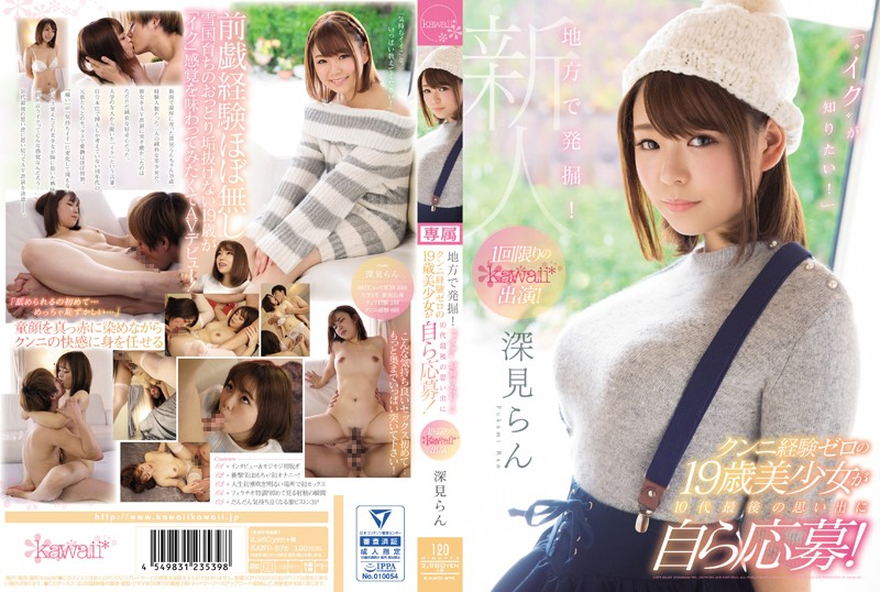 "KAWD-875 Excavation In Rural Areas! ""'I Want To Know! ""A 19 - Year - Old Girl With No Experience Of Cunniling Applied Himself To His Last Memories Of His Teens!One-time Kawaii * Appearance! Fukami"