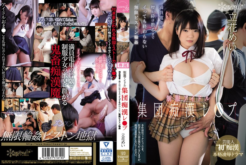 KAWD-945 Uniform Idol Group Melancholy ● Pu Crowded Train And Waist Till It Gets Crushed Even If It Does Not End Infinite Piston Ganging Tachibana Mei