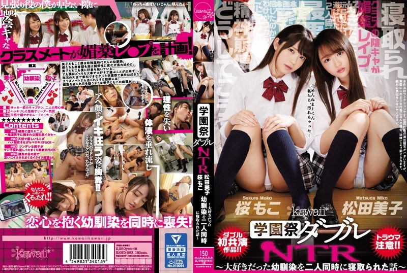 KAWD-953 School Festival Double NTR ~ A Story That Two People Were Taken To Sleep At The Same Time Childhood Friend Who Was Loved ~ Sakurako Matsuda Meiko