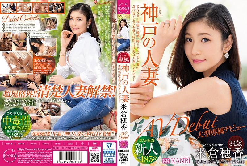 KBI-001 KANBi Exclusive First Volume!Transparent Feeling 120% Married Wife Of Kobe, Hoaka Yonekura 34 Years Old AV Debut Beautiful Woman Virgin Work That Is Disturbed Enough To Imagine