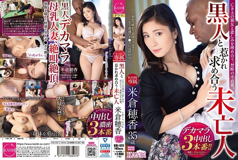 KBI-031 Widow Attracted And Sought By Blacks Forbidden Unfaithful Love To Fill His Sadness With His Dead Husband's Best Friend. Houka Yonekura