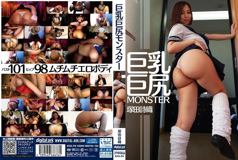 KCDA-276 Big Tits Big Butt Monster Shiori Tsukada