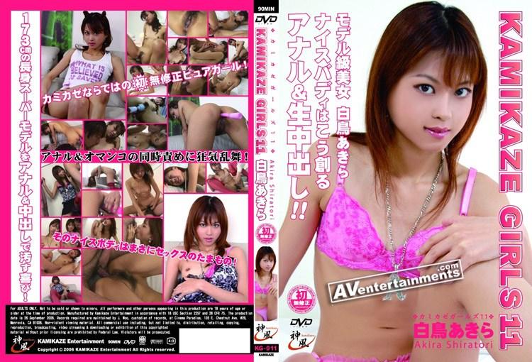 KG-11 KAMIKAZE GIRLS Vol.11 : Akira Shiratori