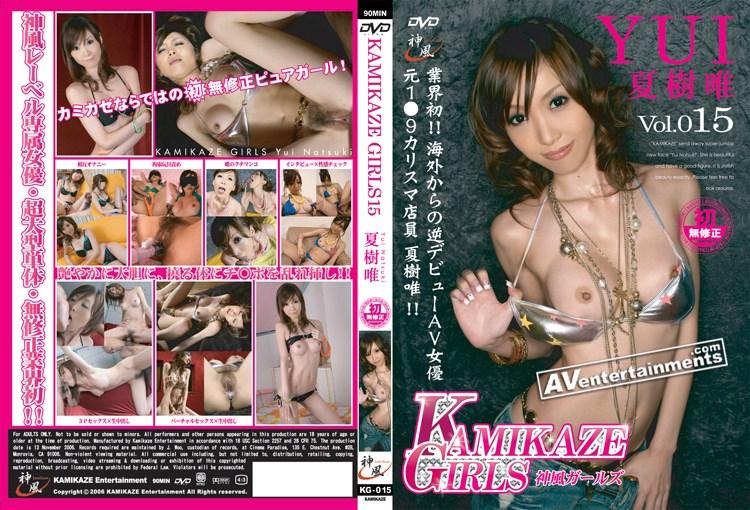 KG-15 KAMIKAZE GIRLS Vol.15 : Natsuki Yui
