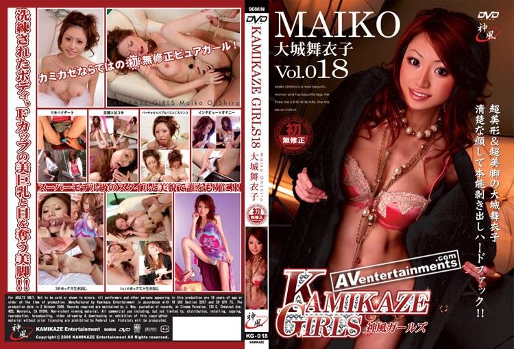 KG-18 KAMIKAZE GIRLS Vol.18 : Maiko Ohshiro