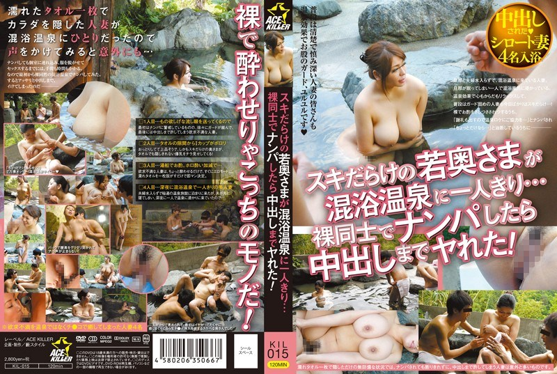 KIL-015 It Was Up To Ya Cum Young Wife Liked Full When You Have Wrecked ... Naked With Each Other Alone In Mixed Bathing!
