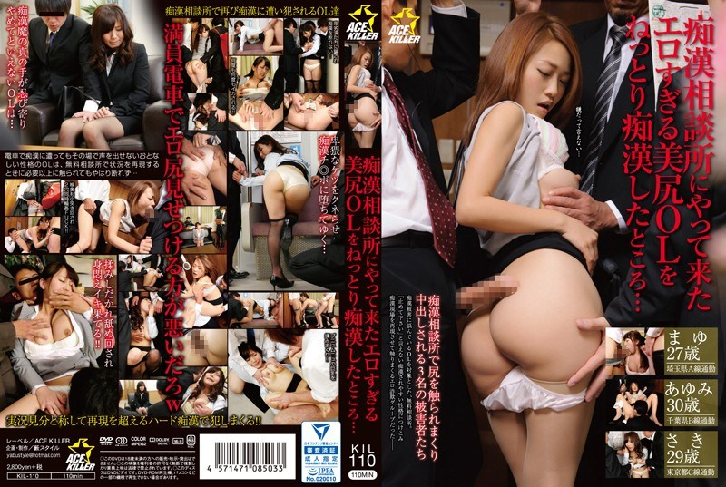 KIL-110 It Was Soggy Pervert The Came Was Erotic Too Nice Ass OL To Pervert Consultation Office ...