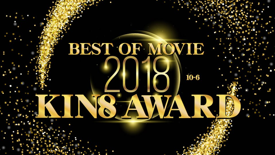 Kin8tengoku 3024 Beautifuls Blonde girl KIN 8 AWARD BEST OF MOVIE 2018 Presented 10th to 6th place