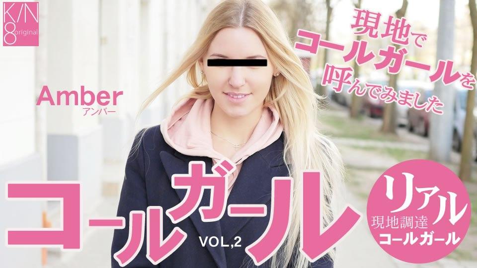 Kin8tengoku 3072 Amber