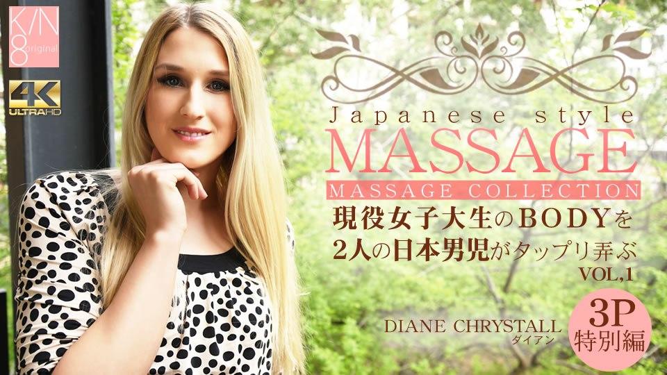 Kin8tengoku 3107 Diane Chrystall