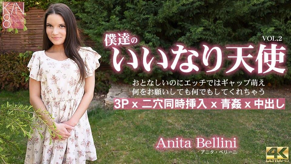 Kin8tengoku 3147 Anita Bellini
