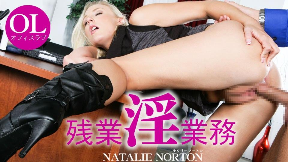 Kin8tengoku 3155 Natalie Norton