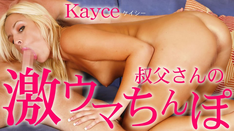 Kin8tengoku 3201 Kayce Brooks