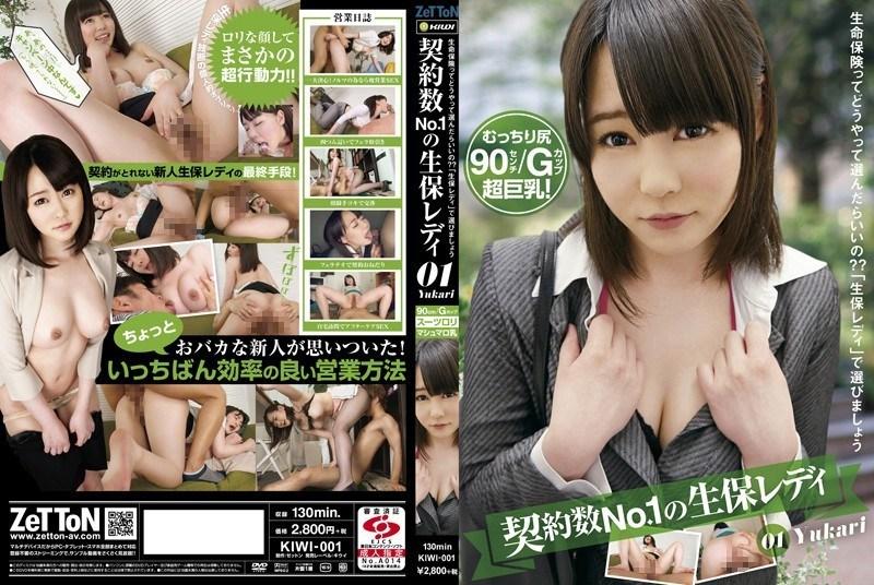 KIWI-001 Life Insurance Lady 01 Uno Yukari Of Contract Number No.1