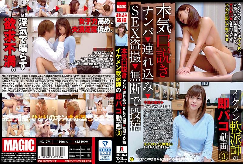 KKJ-074 Seriously (Maji) Konpaku Nanpa → Penetration → SEX Camouflage → Unauthorized Posting Twink Practice Paco Movie 3