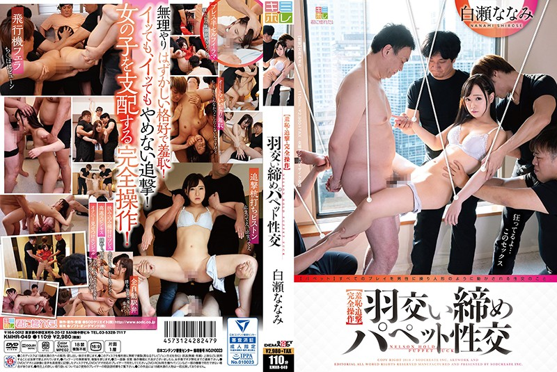 KMHR-049 【Shame, Pursuit, Complete Operation】 Feather Pucket Puppet Fuck Shirase Nanami