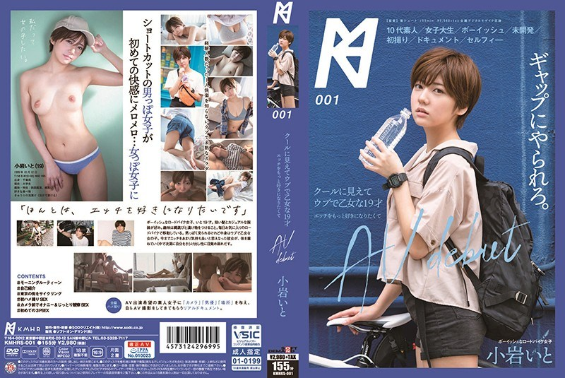 KMHRS-001 AV Debut With Koiwa Because It Looks Cool And Wants To Like The Maiden 19-year-old Ecchi