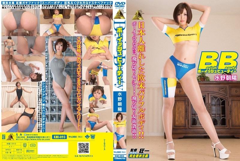 KMI-093 Boyish Beauty Mizuno Chaoyang