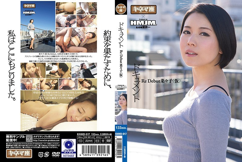 KNMD-017 Document Re Debut Nanako (provisional)