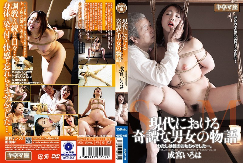 KNMD-027 The Story Of The Miracle Men And Women Of Today Narumiya Iroha
