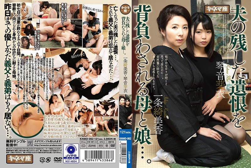 KNMD-062 Mother And Daughter Who Carry The Regret Left By Her Husband. Mika Ichijo / Meiko Kotone