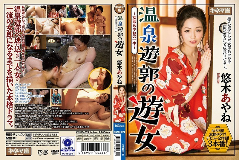 KNMD-074 Ayane Yuuki, A Hot Spring Prostitution Prostitute