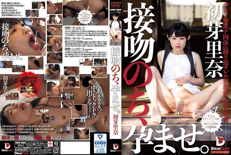 KPD-009 Kiss, Impregnate. Hatsuma Rina