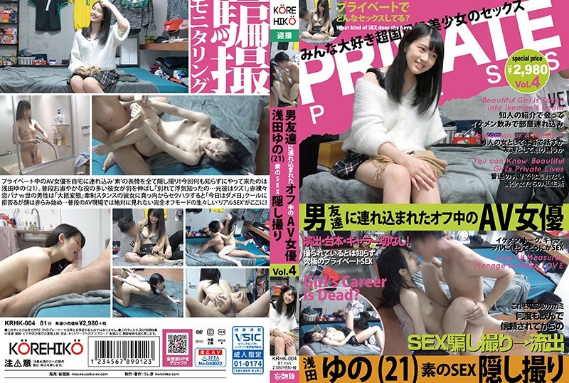 KRHK-004 Off-time AV Actress Taken To A Male Friend Yuno Asada (21) Raw SEX Hiding