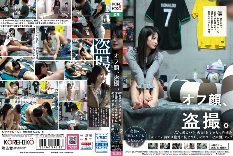 KRHK-012 Off Face, Voyeur. Women Who Took A 'mask' As An AV Actress's Amateur Face That They Would Never Show In Front Of The Camera. Vol.2 Aoi Mizutani