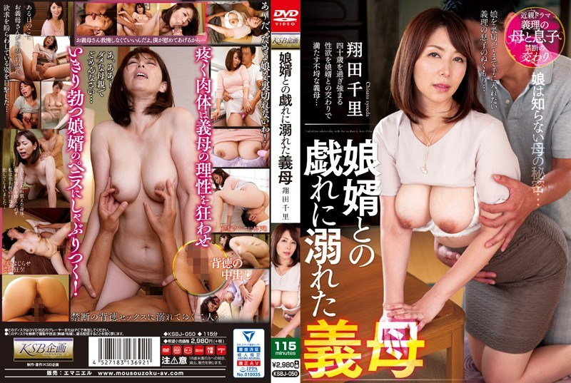 KSBJ-050 Chisato Shojita, A Mother-in-law Who Drowned In Playing With Her Son-in-law
