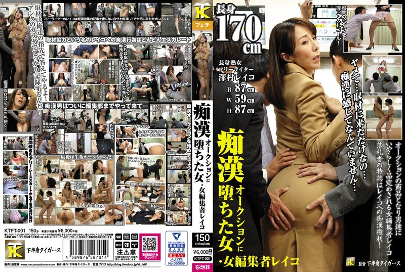 KTFT-001 A Woman Who Fell In A Molester Auction, Female Editor Reiko Sawamura