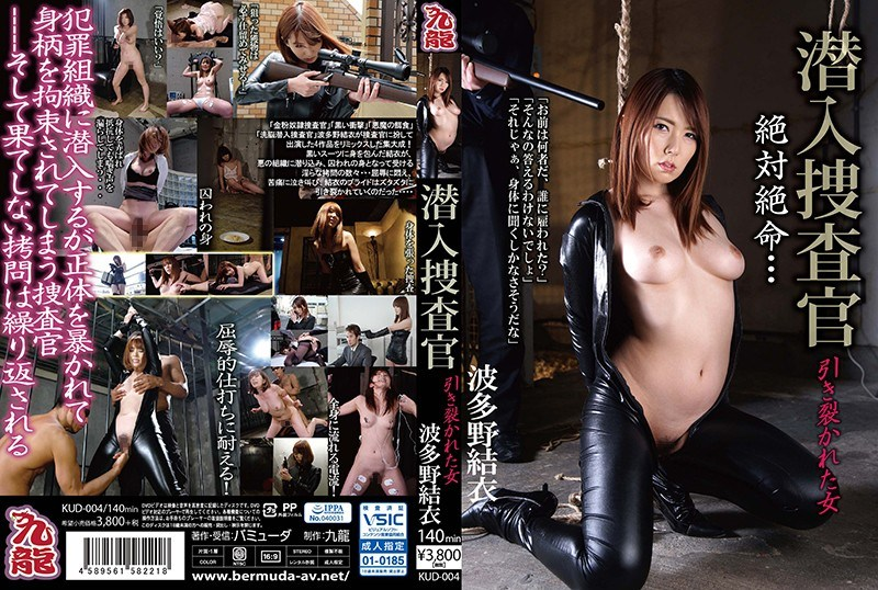 KUD-004 Sneak Inspector The Desperate Situation A Torn Woman Hatano Yui