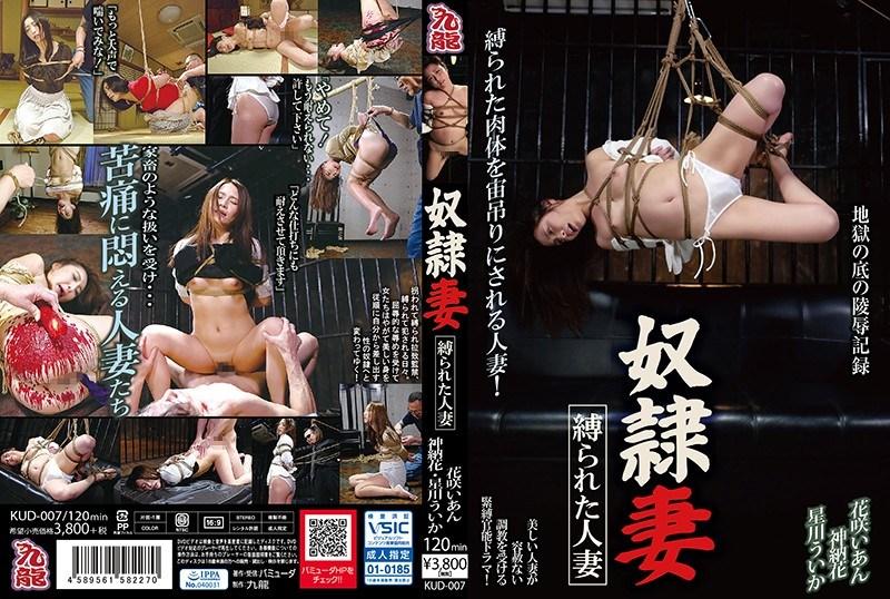 KUD-007 Slave Wife Bound Wife