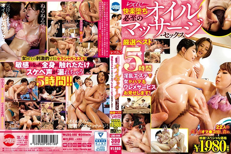 LZBS-046 Lesbian! Oil Massage · Sex Selected Pleasure Best-5 Hours Carefully Selected Best I Will Show You A Woman Who Is Addicted In A Horny Beauty Service Service!