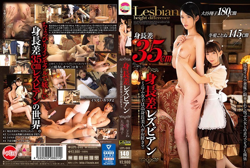 LZPL-046 Height Difference Lesbian Minimum Girls Like Tall Beauty? ! I Love Winter Shoko Otani