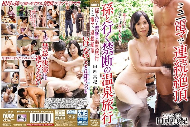 MADN-014 Continuously Caught In A Forbidden Hot Spring Travel Mini-electric With Grandchild Maki Tadaki
