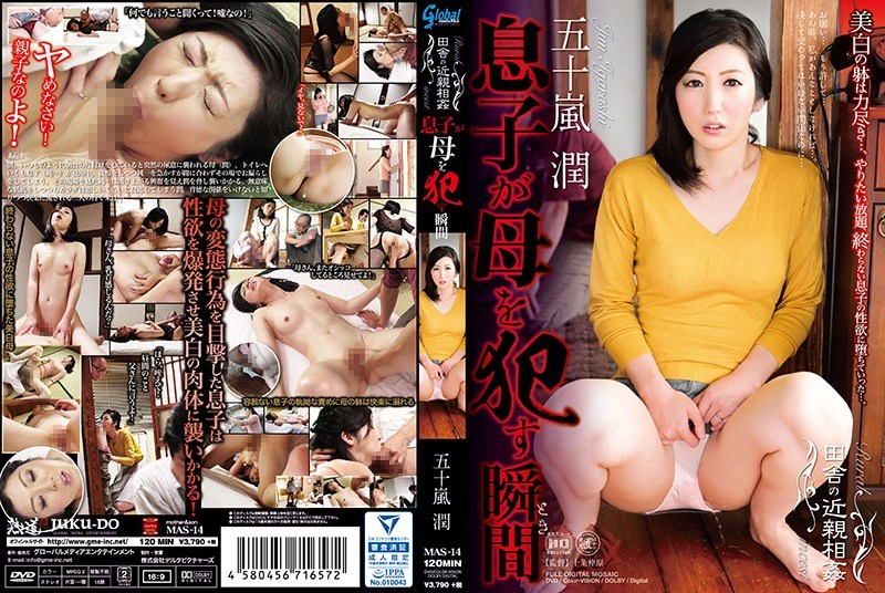 MAS-014 The Moment A Son Rapes Their Mother – Jun Igarashi
