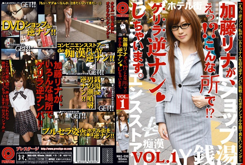 MAS-030 Rina Kato Picks up Random Guys for a Little Kinky Fun vol. 1