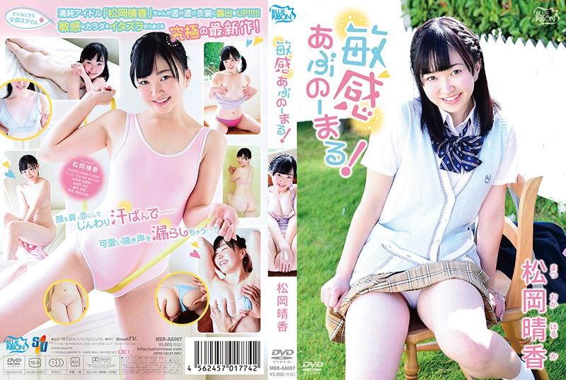 MBRAA-097 Sensitive Ichibanaru!/ Haruka Matsuoka