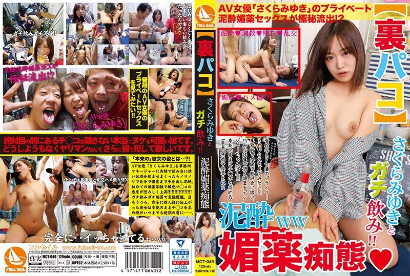 MCT-049 Miyuki Sakura And Gachi Drink Drunk Aphrodisiac Foolery