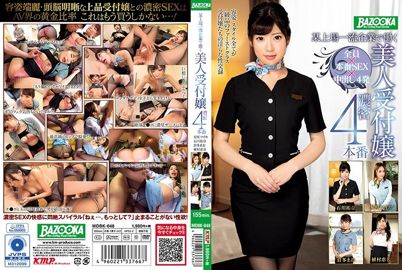 MDBK-048 Beautiful Beauty Receptionist Working In A Listed First-class Company Dense 4 Production