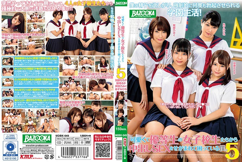 MDBK-049 I Who Is Troubled To Be Provoked SEX By The School Girls Of Cute And Honor Student.5 Inaba Ruka Kato Momoka Azumi Hina Ano No Miku