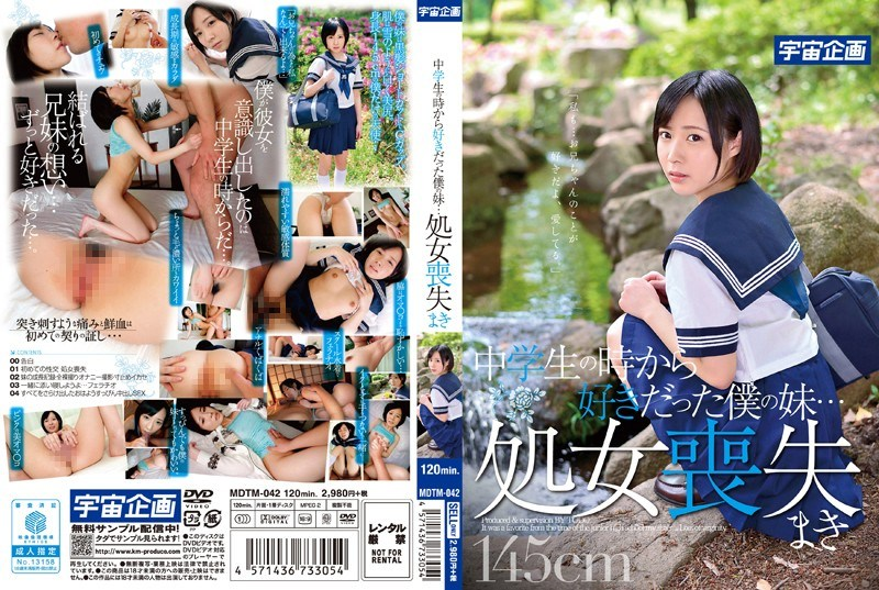 MDTM-042 Medium ● My Sister … Virginity Loss Maki Liked From The Time Of The Raw