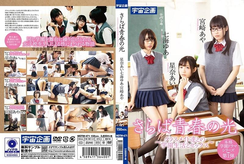 MDTM-471 Farewell To The Seishunen School Life With Classmates And Sex Ai Aina, Nanae Nana, Aya Miyazaki
