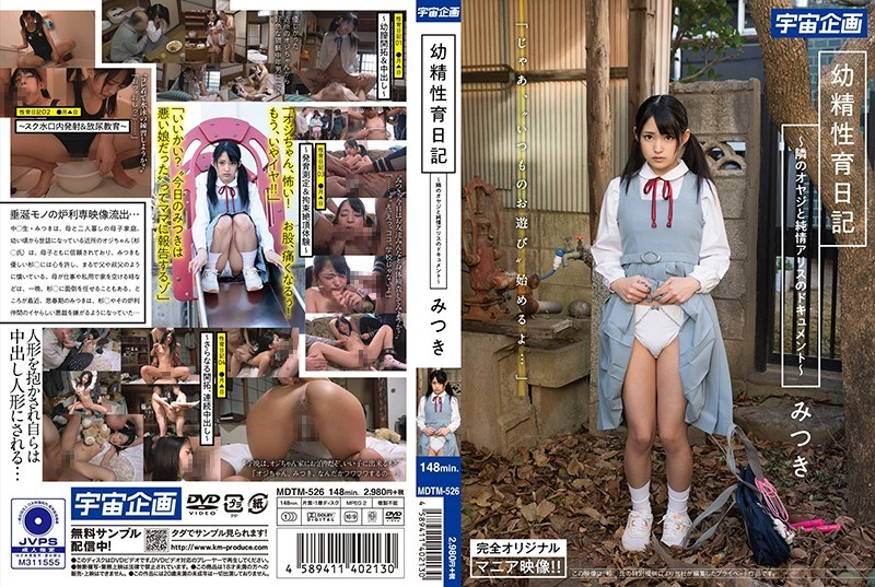 MDTM-526 Juvenile Sex Diary-Next Father's Father And The Documentary Of Pure Love Alice-Mitsuki Mitsuki