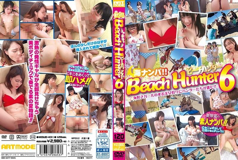 MDUD-431 Beach Hunter 6
